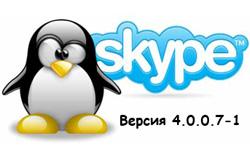 Релиз Skype 4 для Linux