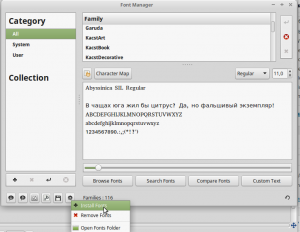Установить шрифт consolas в ubuntu